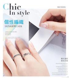 CDE 編織--S925純銀-開口戒指 / 堆疊時尚系【無尺寸限制】/ 生日禮物推薦 訴說你的愛 / 2款可選