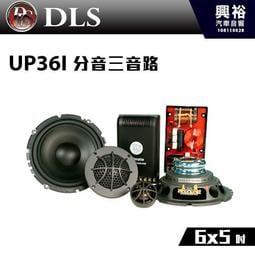 ☆興裕☆【DLS】UP36I 6x5吋 分音三音路