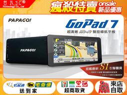 【送保護貼+擦拭布】PAPAGO GoPad 7 超清晰Wi-Fi 聲控導航平板 GOPAD7