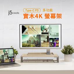 j5create Type-C PD 多功能 實木 螢幕架 4K HDMI 電腦螢幕支架 電腦支架 桌上型電腦專用