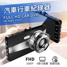 【台灣公司貨→FullHD高畫質!超薄新型4吋大螢幕】前後鏡頭 行車記錄器 無縫循環錄影移動偵測1080P【DE327】