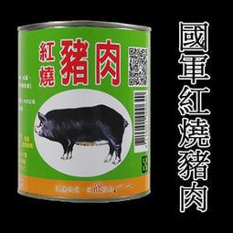 特價月<滿5罐免運費>$180國軍紅燒豬肉罐頭(800g)/$260國軍紅燒牛肉(815g) 煮紅燒豬肉麵豬肉燴飯豬肉讚