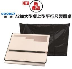 固迪GOODLY FW3-A2L (60 x 75 x 3cm)桌上型平行尺製圖桌--室內設計乙級證照考試專用製圖板--