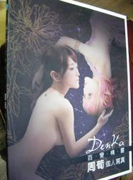 【萬金喵二手書店】絕版書《DenKa百變精靈。周荀個人寫真集》#U11BX5