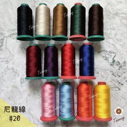 台孟牌 尼龍線 #20 三股 0.25mm 17色 1500碼(縫紉、車縫、手縫、皮革、帆布、鞋線、拼布、繩子、綁釣竿)
