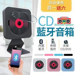 【多用途!可遙控】CD藍牙音箱 DVD播放器 CD播放器 音響喇叭 藍芽喇叭 藍牙喇叭 藍芽音響 音響