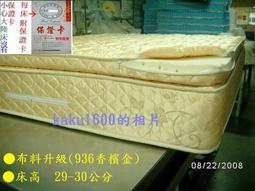 【床管家=全球832】 三線多車上墊二吋5cm乳膠880或680獨立筒床墊(鋼絲加粗)~七天鑑賞、現場可試躺