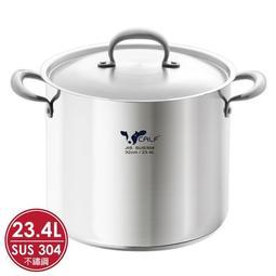 【家電王朝】CALF牛頭牌小牛滷桶32cm/23.4L 魯桶 大滷桶 燉鍋 蒸鍋 滴雞精 營業用高湯鍋
