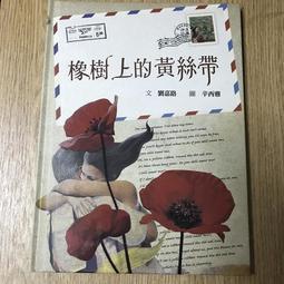 【MY便宜二手書/童書*】橡樹上的黃絲帶│格林文化