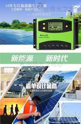 @綠光之城@ 太陽能控制器 新版 通用型60A 12v/24v太陽能發電控制器 光控+時控 附說明書