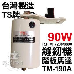 台灣製 TS牌 TM-190A馬達(90w) 最高每分7200轉 單售馬達 縫紉機踏板馬達 ■ 建燁針車行 ■