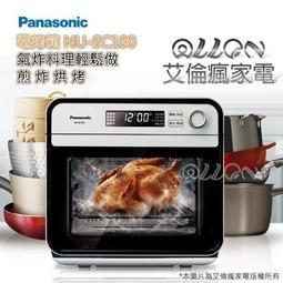 國際牌超 入內15L 蒸氣烘烤爐NU SC100 蒸氣烤箱氣炸 貨 Panasonic 艾