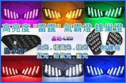 款對應 車殼RACING 雷霆氣霸燈蜂巢燈48 晶LED 防水雷霆氣壩燈
