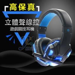 好料網 震撼立體聲 電競耳機 電腦USB耳機  頭戴式 重低音 耳麥 麥克風 遊戲耳機 電玩 電動耳機