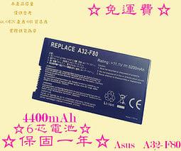 保固一年-現貨Asus Pro86 Pro86S Pro86SE A32-F80 A32-F80A A32-F80H