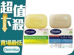 《小平頭香水店》美國 DERMISA 淡斑嫩白皂 (85g) 淡斑皂