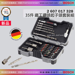 sun-tool  BOSCH 047-  017 328 35件 鐵工鑽頭起子頭組 組合包 起子頭 套筒 星型 配件組