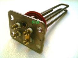 鈦合金電熱管 感溫型電熱管 熱水器電熱管 防空燒電熱管 HCG 和成 ALEX 鴻茂 鍵順三菱 日立電熱水器鈦管 櫻花