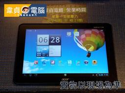 【韋貞電腦】中古二手/平板電腦/ACER/A510/32GB/Android 4.1.2/附充電器/