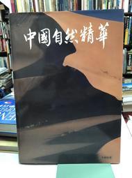 {雅舍二手書店} 中國自然精華  I 編委會著 I  錦繡出版 精裝本