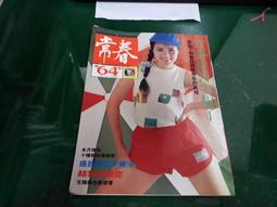 雜誌月刊 常春月刊 第64期 封面人物/徐樂眉 77年7月1日出版 無劃記<36P