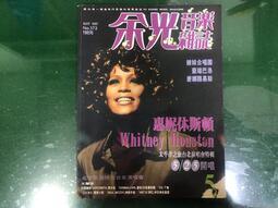 雜誌 1997年5月 NO.172 余光音樂雜誌 封面:惠妮休斯頓 無劃記 E24