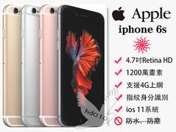 保固一年 特價 iPhone 6s 16G/64G/128G(送鋼化膜+空壓殼) 4.7吋螢幕/1200萬畫素