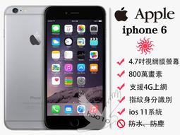 免運費 iphone 6 16G/64G/128G (送鋼化膜+空壓殼) 4.7吋螢幕/800萬畫素/4G上網