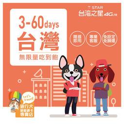 【獨家買就送】 台灣網卡 3-60天 4G上網 【無限量吃到飽】免設定 免開卡 隨插即用 網路