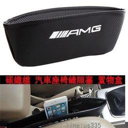 禦用車飾㊣Mercedes Benz賓士奔馳AMG碳纖維汽車座椅縫隙塞置物盒