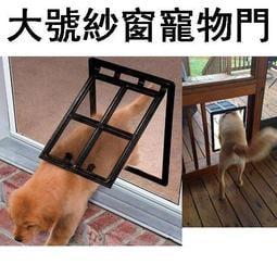 大號紗窗寵物門/紗窗貓門/貓洞/狗洞/ 寵物狗門/紗窗紗門/貓紗門防蚊