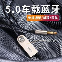 倍思車載aux藍牙接收器USB汽車音頻轉音箱接音響線免提通話適配器