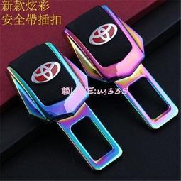 Toyota豐田雷淩卡羅拉雙擎凱美瑞漢蘭達新RAV4 炫彩真皮插卡插銷汽車安全帶裝飾鑰匙扣插扣消聲器