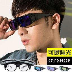 OT SHOP太陽眼鏡‧MIT台灣製近視可掀式套鏡‧防風護目鏡騎車自行車運動慢跑登山‧抗UV400偏光墨鏡 現貨 P01