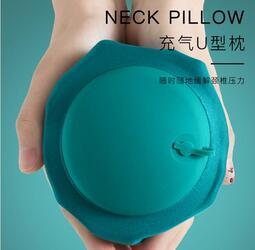 🥇新款充氣u型枕頭旅行飛機便攜護頸可折疊自動吹氣按壓式靠枕
