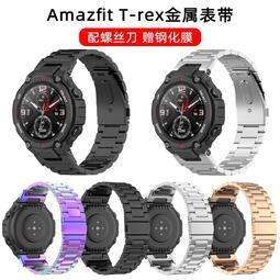 錶帶 華米Amazfit T-Rex錶帶霸王龍手錶A1918米蘭不銹鋼金屬磁吸腕帶鏈