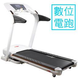 【贈送專用地墊】 數位電動跑步機峰值馬力3.0HP/家用電跑時尚機款