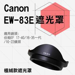 批發王@Canon佳能 植絨款EW-83E 蓮花型 遮光罩 7D 5D3 17-40/20-35/16-35mm 可反扣