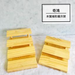 CH奇鴻✪ 實拍-實木三層/四層梯形展示架 收納展示日常家用店鋪用桌上展示 飾品展示道具