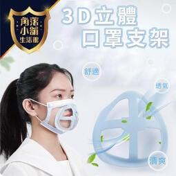 口罩支架 十字大人版 口鼻支架 防悶口罩支架 口罩神器 口罩立體支架 避免口鼻接觸 支撐架 3D立體支撐架