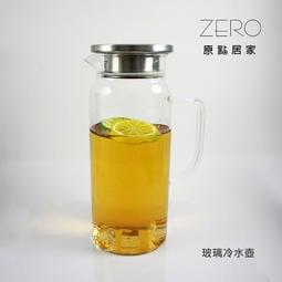 原點居家創意 304不銹鋼 玻璃冷水壺 耐熱玻璃冷水壺 1000ml