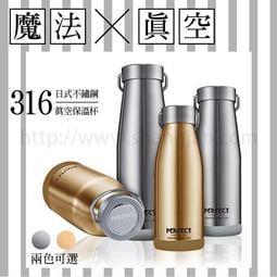 316 不鏽鋼真空 日式真空保溫瓶 保溫杯 不銹鋼保溫 500CC;兩色任選)