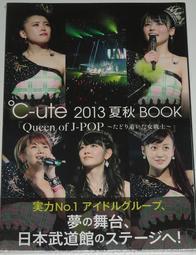 C-ute 2013 夏秋 BOOK Queen of J-POP 寫真書 矢島舞美 中島早貴 岡井千聖 鈴木愛理 萩原