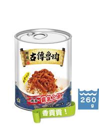 香噴噴上市!鮮廚-古傳魯肉 (260公克/罐) 魯肉飯 拌飯拌麵