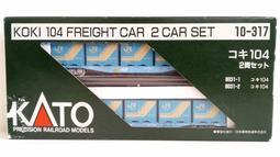 [中古良品] KATO 10-317 コキ104 貨櫃車 兩輛售