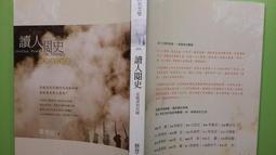 【世雄書屋】讀人閱史---從晚清到民國 蔡登山著 印刻出版 2011年10月