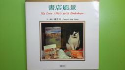 【世雄書屋】書店風景 文•攝影鍾芳玲 宏觀文化 1997年1月