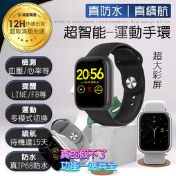 暢銷現貨 -超智能 運動手環 檢測 血壓 心率 提醒 LINE FB 運動 多種模式 防水IP68 繁體訊息 手環 手錶