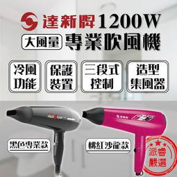 【達新牌1200W專業吹風機】吹風機/達新牌/沙龍級/大風量/冷風功能/TTS-2333/TTS-2600【LD189】