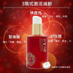 京城之霜60植萃十項全能乳